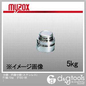 【送料無料】マイゾックス 分銅円盤分銅(ステンレス)F1級/5Kg F1DS-5K 0
