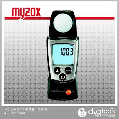 【送料無料】マイゾックス テストーポケットライン照度計 testo540 1