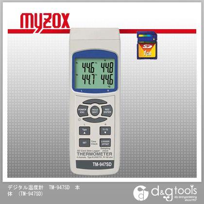 【送料無料】マイゾックス デジタル温度計本体 TM-947SD