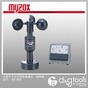 小型アナログ指示風速計社内検定付   OT-803