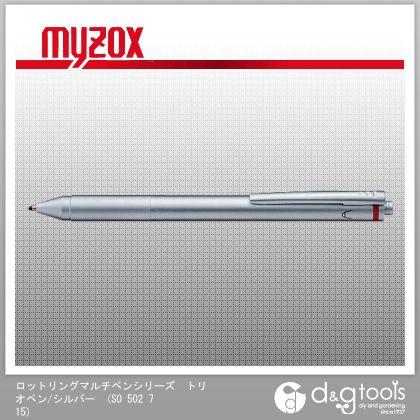マイゾックス ロットリングマルチペンシリーズトリオペン/シルバー SO 502 715