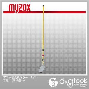【送料無料】マイゾックス SK下水管点検ミラー4m/4本継 G9-1-4