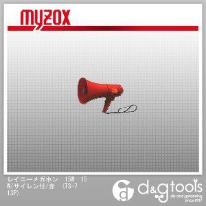 【送料無料】マイゾックス レイニーメガホン15W15W/サイレン付/赤 TS-713P