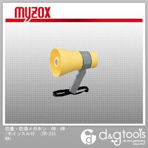 【送料無料】マイゾックス 防塵・防滴メガホン6W6W/ホイッスル付 TR-215WA