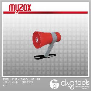 【送料無料】マイゾックス 防塵・防滴メガホン6W6W/サイレン付 TR-215SA