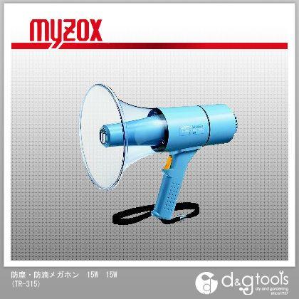 【送料無料】マイゾックス 防塵・防滴メガホン15W15W TR-315
