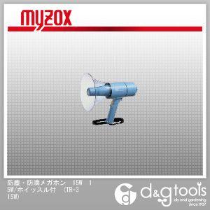 【送料無料】マイゾックス 防塵・防滴メガホン15W15W/ホイッスル付 TR-315W