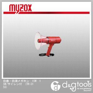 【送料無料】マイゾックス 防塵・防滴メガホン15W15W/サイレン付 TR-315S