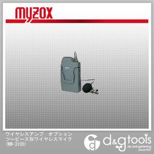 【送料無料】マイゾックス ワイヤレスアンプオプションツーピース形ワイヤレスマイク WM-3100