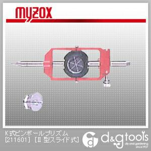 K式ピンポールプリズム[211601]一般用セット/0mm   II型スライド式