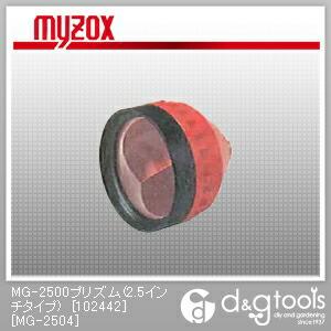 プリズム[102442]各メーカー共通   MG-2504