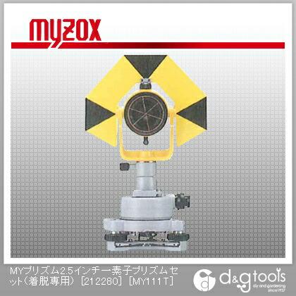 MYプリズム2.5インチ一素子プリズムセット(着脱専用)[212280]測量用プリズム   MY111T