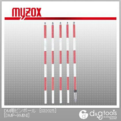 マイゾックス DM用ピンポール[032025]30cm×5/ステンレス DMP-9MINI