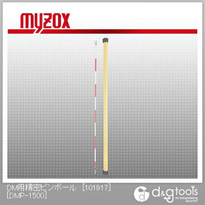 マイゾックス DM用精密ピンポール1.5m直/石突付[101917] DMP-1500