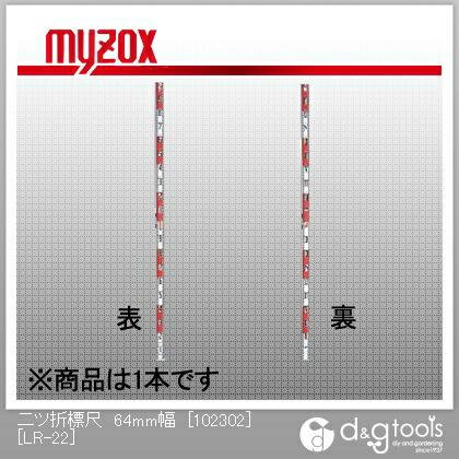 【送料無料】マイゾックス 二ツ折標尺64mm幅[102302]2m×2ツ折アルミ製標尺 LR-22