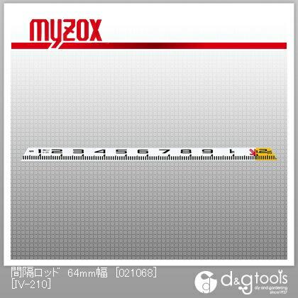 【送料無料】マイゾックス 間隔ロッド64mm幅[021068]115cm〜210cmアルミ製標尺 IV-210