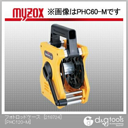 【送料無料】マイゾックス フォトロッドケース[218724]120mm幅用20m対応 PHC120-M