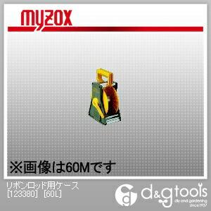 【送料無料】ヤマヨ測定機 リボンロッド用ケース[123380]60mm幅用50m対応 60L