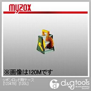 【送料無料】ヤマヨ測定機 リボンロッド用ケース[123479]120mm幅用50m対応 120L