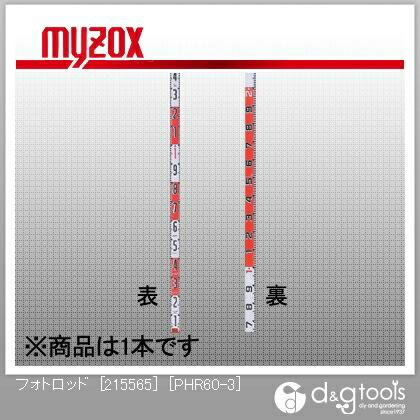 マイゾックス フォトロッド[215565]60mm幅/3mブリスター PHR60-3