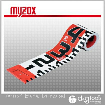 【送料無料】マイゾックス フォトロッド[218716]120mm幅/5m PHR120-5K