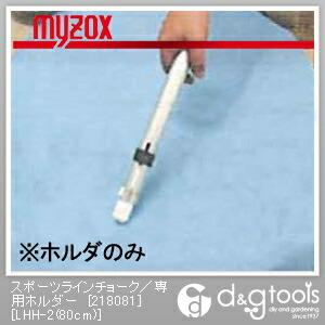 スポーツラインチョーク/専用ホルダーアルミ製(アルマイト加工)  80cm LHH-2