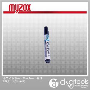 マイゾックス ホワイトボードマーカー黒/10本入 ZBK-M49