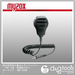 マイゾックス 防水型特定小電力トランシーバーFTH-208防浸型スピーカーマイク MH-73A4B