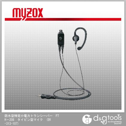 マイゾックス 防水型特定小電力トランシーバーFTH-208タイピン型マイク EK-313-107