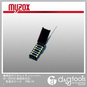 マイゾックス 携帯型デジタルトランシーバーVX-D291U(登録局対応)乾電池ケース FBA-34