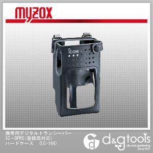 マイゾックス 携帯用デジタルトランシーバーIC-DPR5(登録局対応)ハードケース LC-164