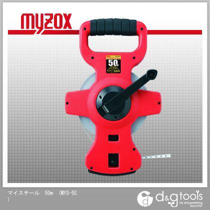 【送料無料】マイゾックス マイスチール50m MYS-50 0