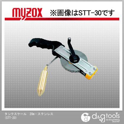 【送料無料】マイゾックス タンクスケールステンレス STT-20