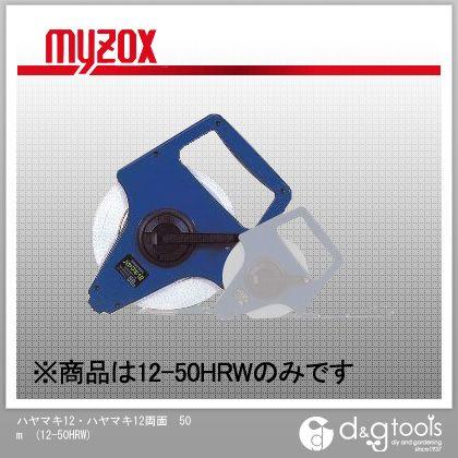 ハヤマキ12・ハヤマキ12両面50m   12-50HRW