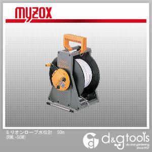 【送料無料】マイゾックス ミリオンロープ水位計50m RWL-50M