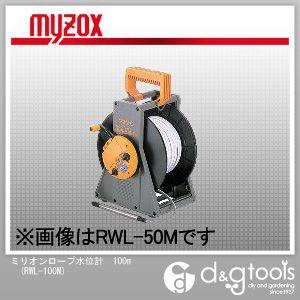【送料無料】マイゾックス ミリオンロープ水位計100m RWL-100M