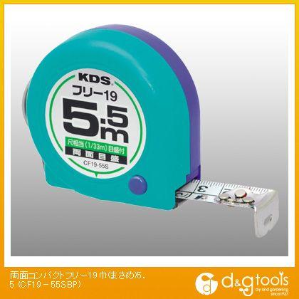 コンベックス(巻尺メジャー)両面コンパクトフリー(まさめ)  19巾 5.5m CF19-55SBP