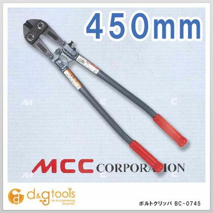 MCCボルトクリッパ450   BC-0745