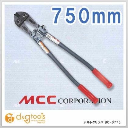 【送料無料】MCC MCCボルトクリッパ750 750 BC-0775 1