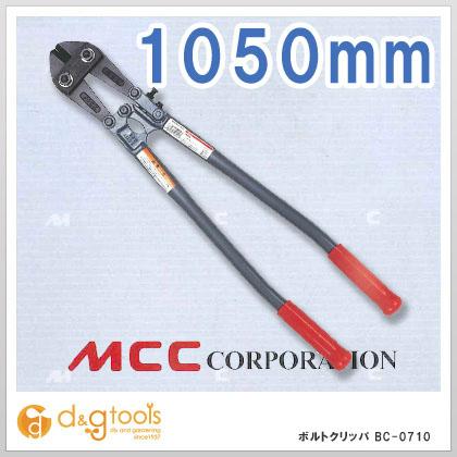 【送料無料】MCC MCCボルトクリッパ1050 BC-0710 1