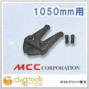 【送料無料】MCC MCCボルトクリッパ替刃1050 BCE0010 1