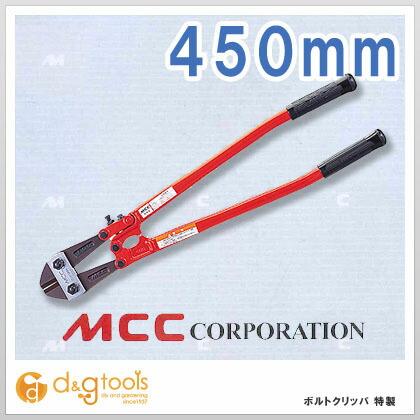 【送料無料】MCC ボルトクリッパ特製 450 BC-0945 1