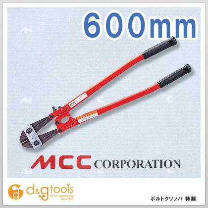 【送料無料】MCC ボルトクリッパ特製 600 BC-0960 1