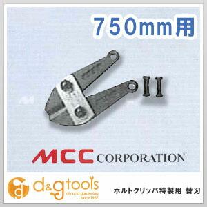 【送料無料】MCC ボルトクリッパ特製替刃 BCE0975