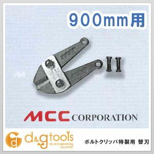 【送料無料】MCC ボルトクリッパ特製替刃 BCE0990