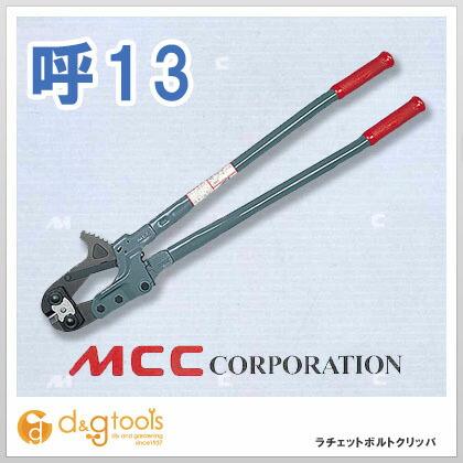 【送料無料】MCC ラチェットボルトクリッパー RBC-3213 1
