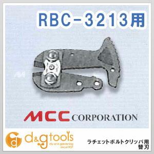 【送料無料】MCC ラチェットボルトクリッパー替刃 RBCE3213
