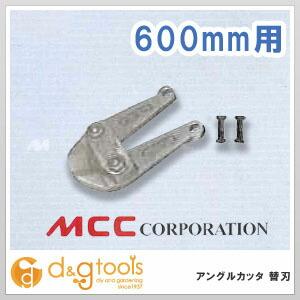 【送料無料】MCC MCCアングルカッタ替刃600 ACE0060