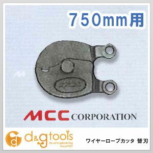 【送料無料】MCC ワイヤロープカッタ 替刃750 WCE0275