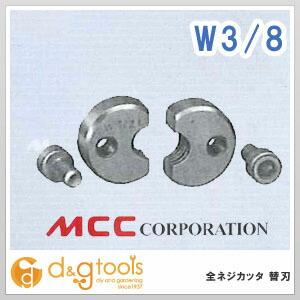 MCC全ネジカッタ替刃3W   ABE0103